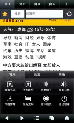 【免費工具App】米侠浏览器-APP點子