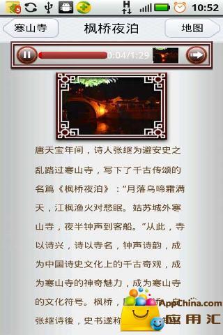 玩伴儿导游寒山寺专版 生活 App-癮科技App