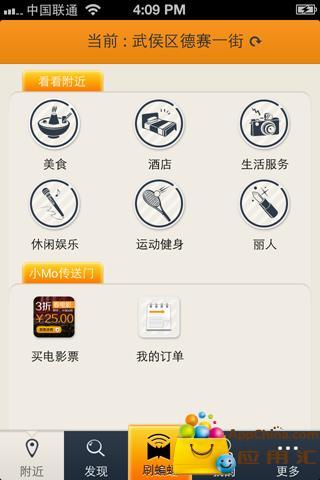 Mo立方 生活 App-愛順發玩APP