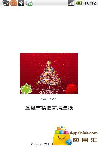 圣诞节精选高清壁纸