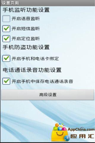 免費下載工具APP 监听定位专家 app開箱文 APP開箱王