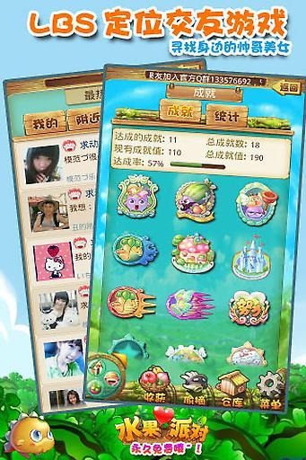 水果派对|玩模擬App免費|玩APPs