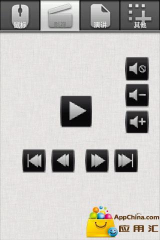 手机控制电脑截图1