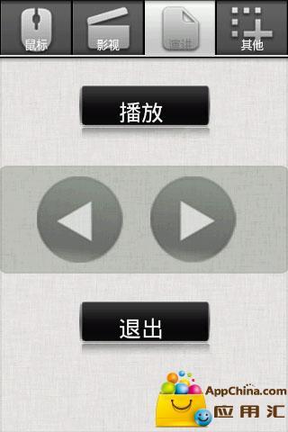 手机控制电脑截图2