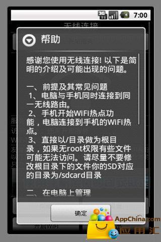 无线连接 工具 App-癮科技App
