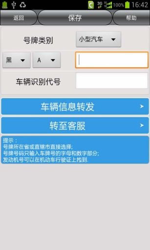 黑龙江车辆违章查询