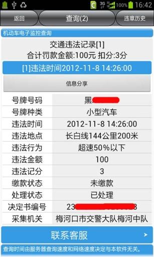黑龙江车辆违章查询截图2