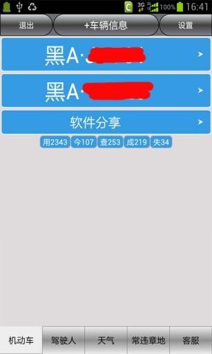 黑龙江车辆违章查询截图3