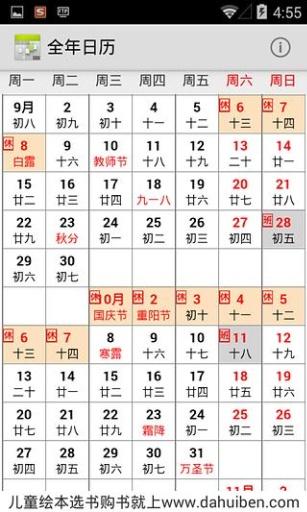 全年日历的特点: 1,只提供当年至下年春节的日历图片