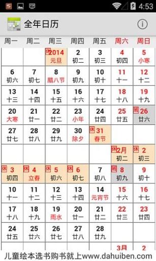全年日历v1.0_站外应用图片