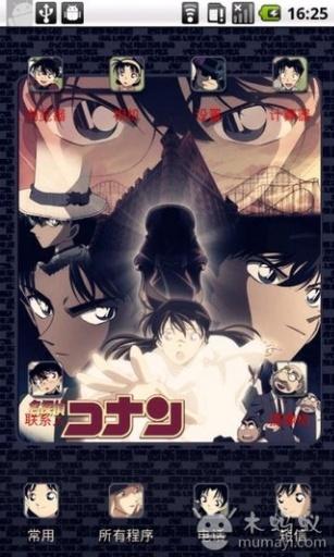 YOO主题-名侦探柯南截图4
