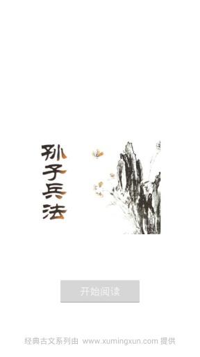 孙子兵法之孙武篇02(TVB郑则士,郭晋安)—在线播放—优酷网,视频 ...