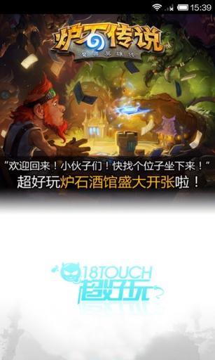 炉石传说视频合集