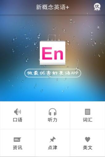 新概念英语+ 生產應用 App-癮科技App