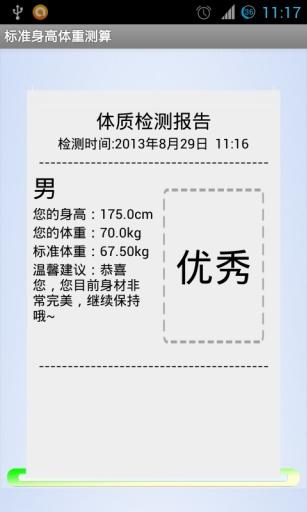 标准身高体重测算