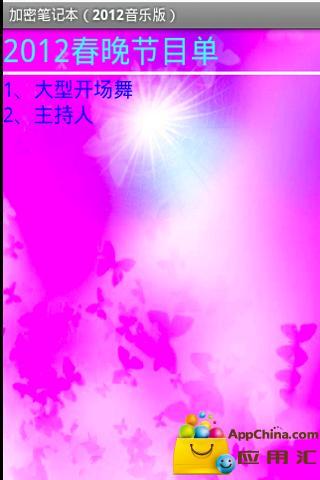 加密记事本(2012音乐版) 工具 App-愛順發玩APP