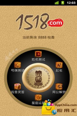 1518占卜大师