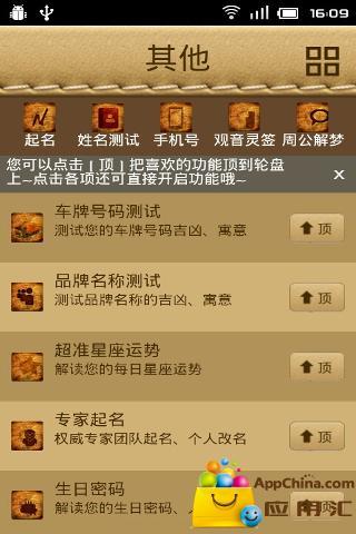 玩免費新聞APP|下載1518占卜大师 app不用錢|硬是要APP