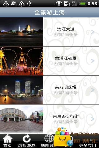 全景游上海