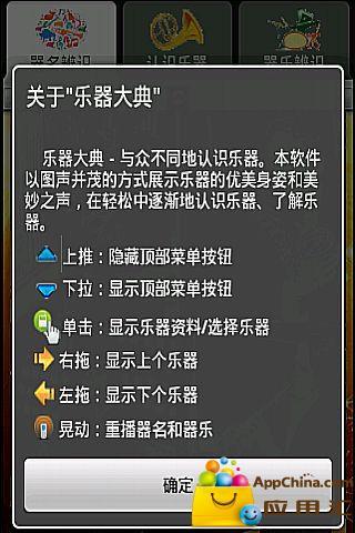 乐器大典 生產應用 App-愛順發玩APP