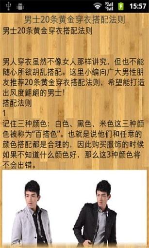 2014夏季潮男搭配技巧