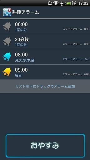 熟睡アラームforポケットメディカ[睡眠ログ&目覚まし]