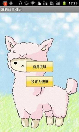 可爱小绵羊主题v2.0.7
