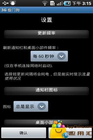 3G看门狗 汉化版 3G Watchdog 生活 App-癮科技App