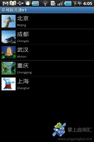 掌城路况通 生活 App-愛順發玩APP