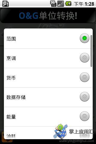 生產應用必備免費app推薦|单位转换工具線上免付費app下載|3C達人阿輝的APP
