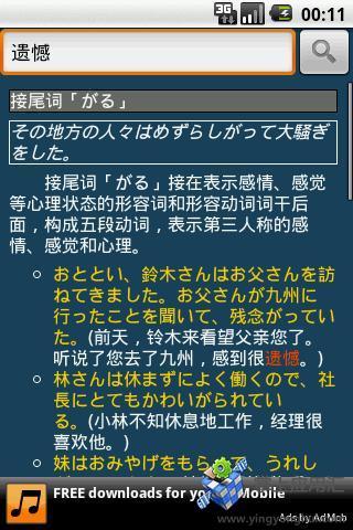 生產應用必備免費app推薦|日语语法速查線上免付費app下載|3C達人阿輝的APP
