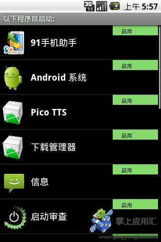 「Trring」多功能復古電話造型鎖屏程式,可快速啟動App 及開關WiFi ...