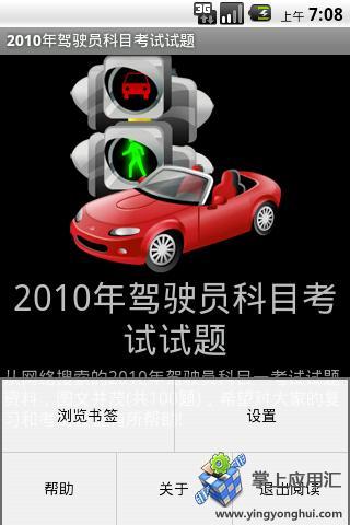 2010年驾驶员科目考试试题