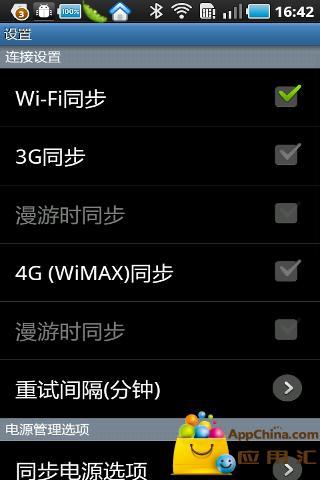 应用转移存储软件 工具 App-愛順發玩APP