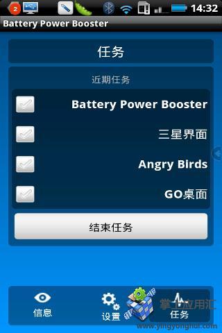 电池能量增强汉化版截图2
