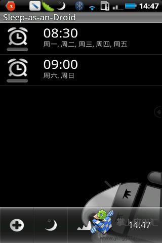 智能闹钟解锁升级包 工具 App-愛順發玩APP
