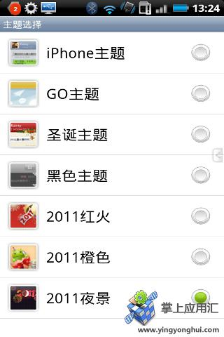 【免費工具App】GO短信新年版夜色主题-APP點子