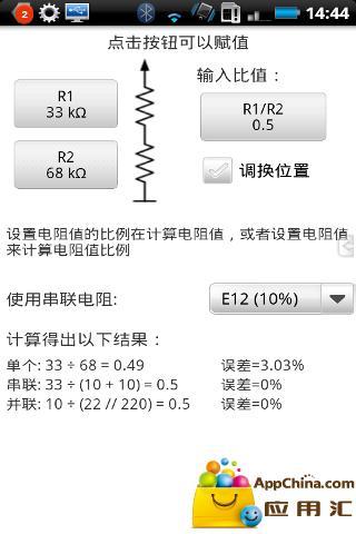 【免費生產應用App】电路专家-APP點子
