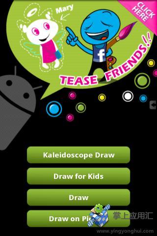 兒童畫畫app - APP試玩 - 傳說中的挨踢部門