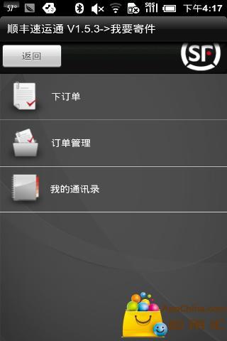 顺丰速运通 生活 App-愛順發玩APP