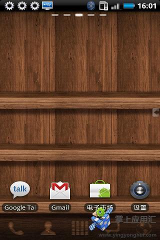 GO桌面增强木纹主题截图3