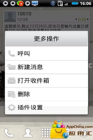 玩免費工具APP|下載GO桌面增强桌面通知 app不用錢|硬是要APP