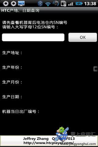 HTC产地查询