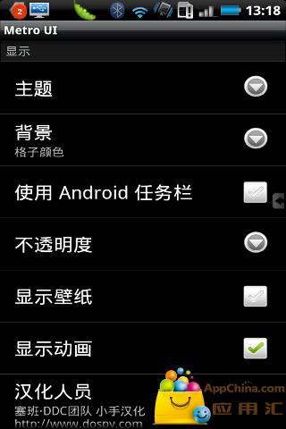 玩免費工具APP|下載仿WP7界面 app不用錢|硬是要APP