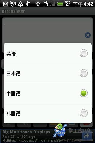 G翻译 生產應用 App-癮科技App