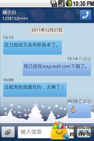 玩免費工具APP 下載冬雪飘零 app不用錢 硬是要APP