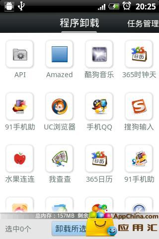 我爱省电 工具 App-愛順發玩APP