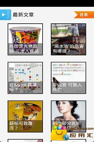 2014年食品安全十大事件 食品安全-食品商務網資訊