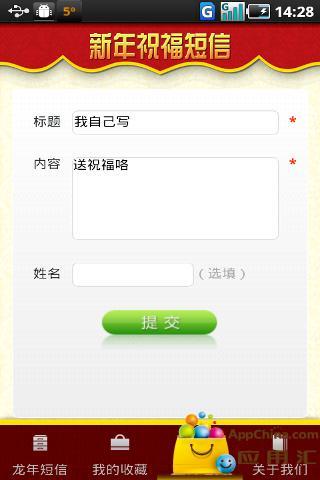 2012新年祝福+短信群发截图1