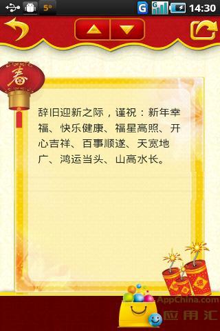 2012新年祝福+短信群发截图2